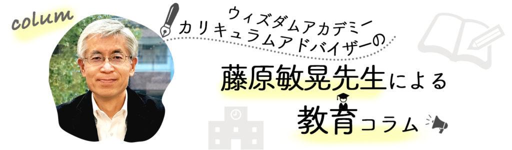 藤原先生による教育コラム